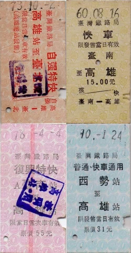 20160604台鐵車票-王祿融