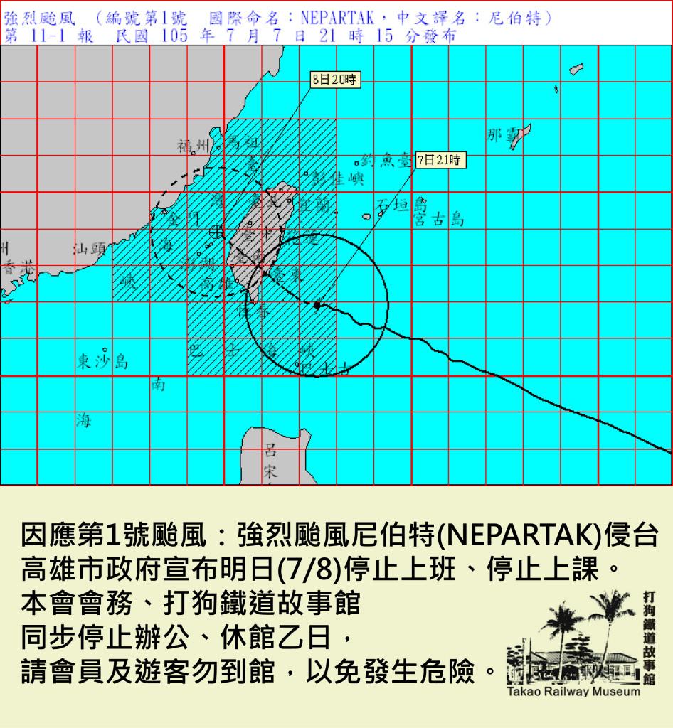 颱風假休館